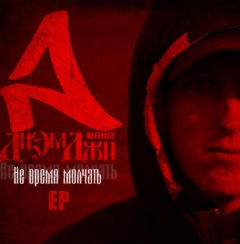 альбом новинки музыки рэп